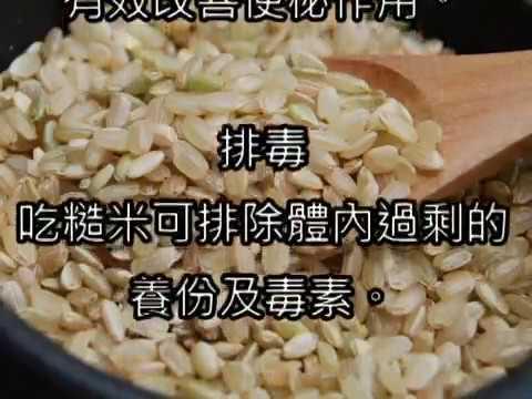 糙米的功效與作用,糙米最適合什麼人吃? 教你怎麼煮最好吃