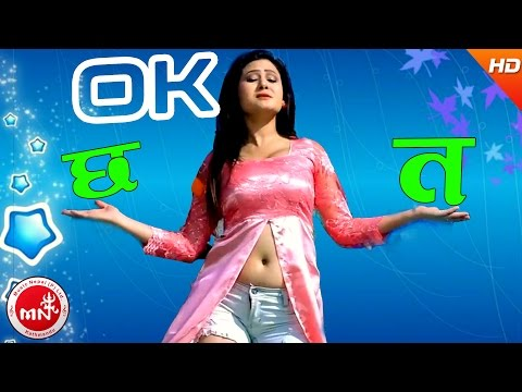 New Nepali Song 2016 | Ok Chha Ta - Amrit Khati & Juna Prasai | Ft.Sanjeeb Thakuri & Sirju Adhikari