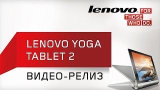 Видео-релиз: Lenovo YOGA Tablet 2(Укротите всю мощь быстрого Интернета, потокового вещания и загрузки файлов. Переключайтесь между задачами..., 2014-10-21T08:49:47.000Z)