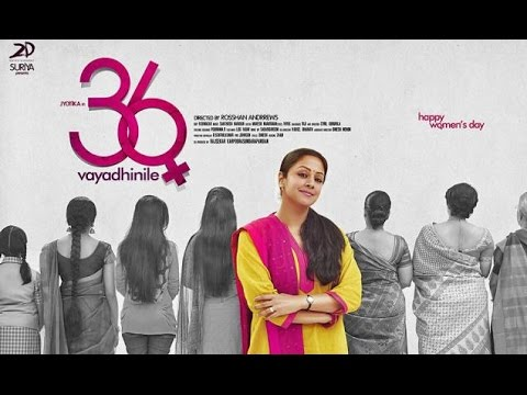 36 VAYADHINILE TAMIL TRAILER | JYOTHIKA | 2D ENTERTAINMENT | HD
