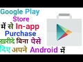 How To Buy In-App Purchase of Games,Application From Google PlayStore Without Paying a single Money