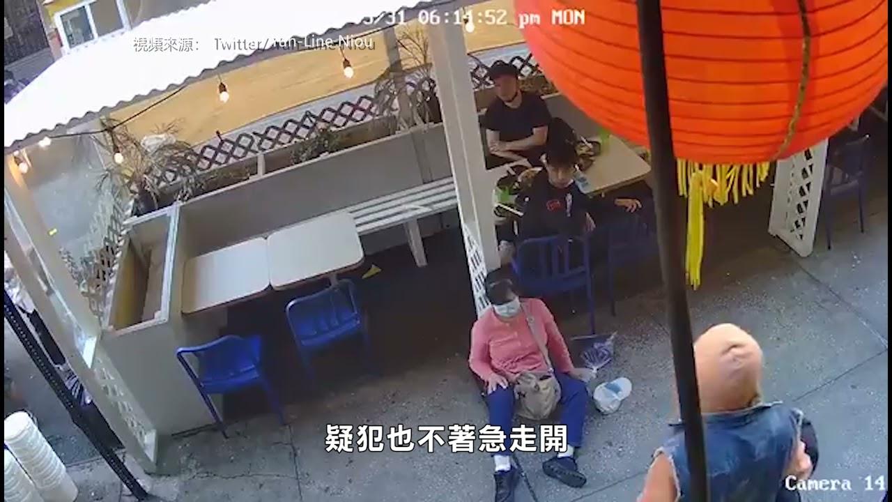 【天下新聞】紐約市華埠: 光天化日 55歲亞裔婦女當街無故被襲