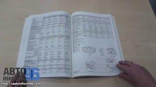Справочник механика, инженера и автолюбителя, том 2