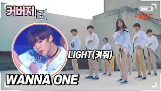 WANNA ONE(워너원) - LIGHT(켜줘) / 커버댄스 COVERDANCE