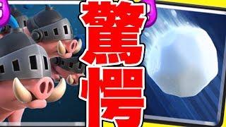 【クラロワ】驚愕の新カード2枚!ロイヤルホグと巨大雪玉を徹底解説!!! thumbnail