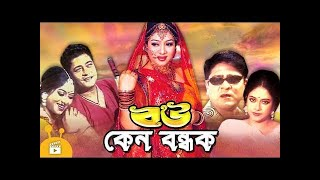 Bou Keno Bondhok | Bangla Movie | Amit Hassan | Ferdous Ahmed | Shabnur
