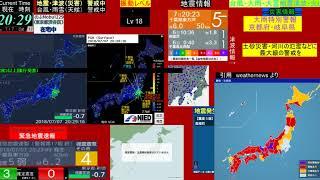 2018年7月7日20:23ごろに発生した地震です。 ー詳しい地震情報ー (震源...