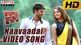 Naavaadai Video Song Mosagaallaku Mosagaadu Video Songs Sudheer Babu, Nandini