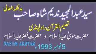 Syed Abdul Majeed Nadeem in Rawalpindi Pakistan on 5 Nov 1993  Hazrat Musa A.S Hazrat Khizar A.S