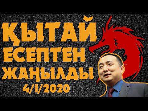 Қытай есептен жаңылды #Atajurt