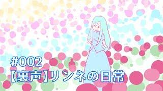 #002【裏声】リンネの日常