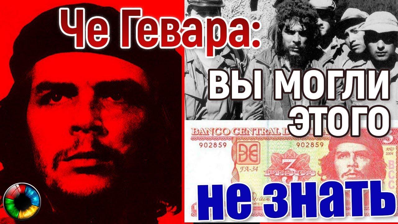 Неизвестный Че Гевара - только правда...