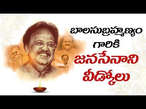 JanaSenaParty Chief Sri PawanKalyan garu paid his deep Condolences to Sri S.P.Balasubrahmanyam garu