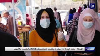 الاحتلال يهدد البنوك إن استمرت بتقديم خدمات مالية لعائلات الشهداء والأسرى (10/5/2020)