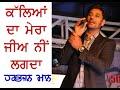 KALLEYA DA MERA JEE NAHI LAGDA Harbhajan Mann performing LIVE