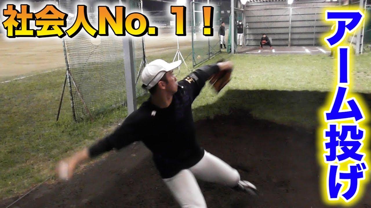 この球を見たら…もうアーム投げは否定できない。アマNo. 1右腕!