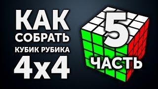 Как собрать кубик Рубика 4х4 | 5 часть | Паритеты