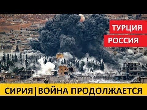 В Сирии новая война |...