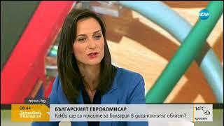 Мария Габриел за имиджа на България в Европа - Здравей, България (01.12.2017г.)