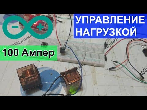 Управление нагрузкой В 100A. С помощью  Arduino, Mosfet и  Реле