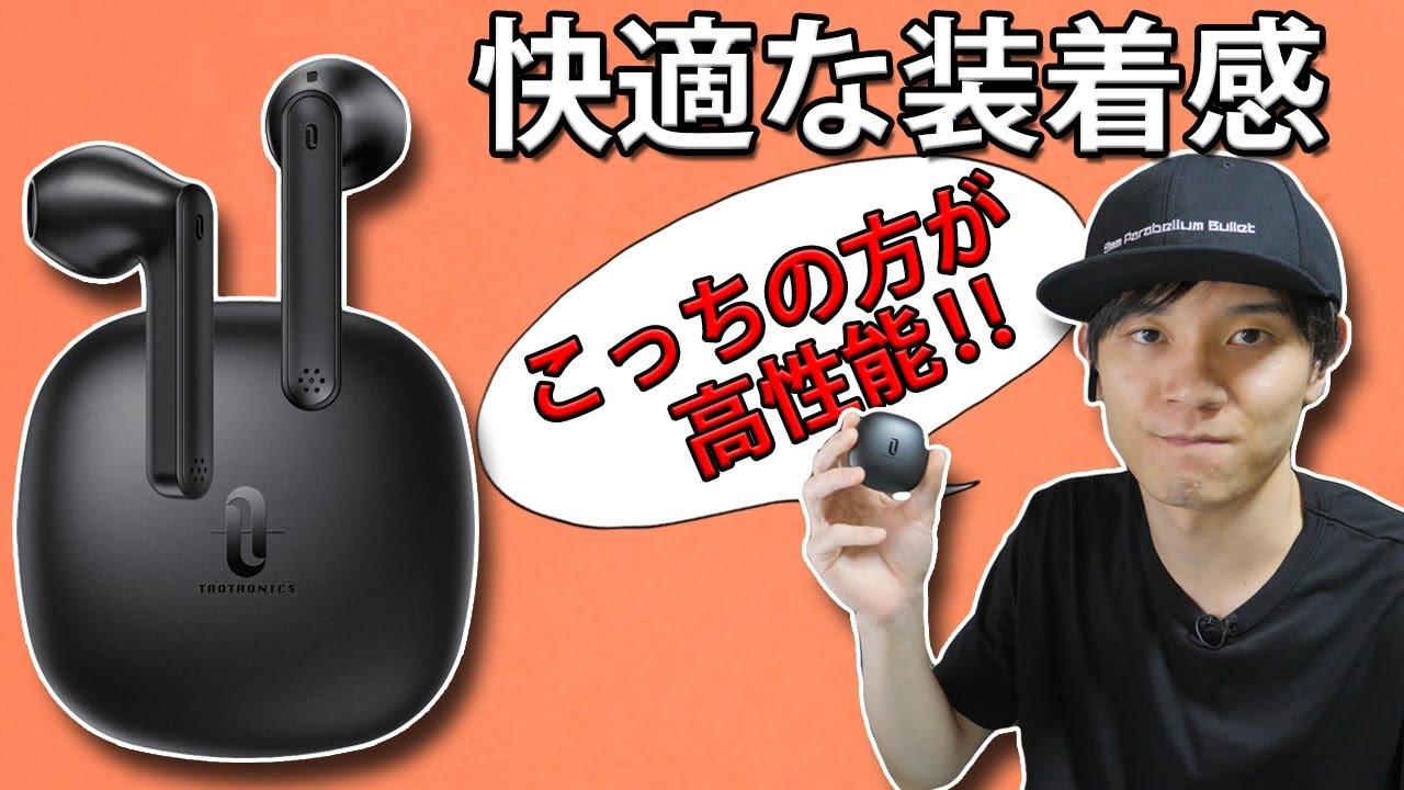 今なら6,079円で購入できる!  快適な装着感と片側のみでも再生できるインナーイヤー型の完全ワイヤレスイヤホン「TaoTronics SoundLiberty 88」