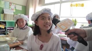 《小O事件簿》EP77:日本營養午餐之旅--學校給食好吃嗎?