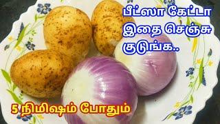 பீட்ஸா தோத்து போகும், பீட்ஸா கேட்டா இதை செஞ்சு குடுங்க 5 நிமிஷம் போதும், breakfast, kids