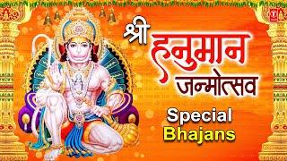 श्री हनुमान जन्मोत्सव 2021Special भजन Hanuman Jayanti I Hanuman ji ke Bhajans I Hanuman Chalisa