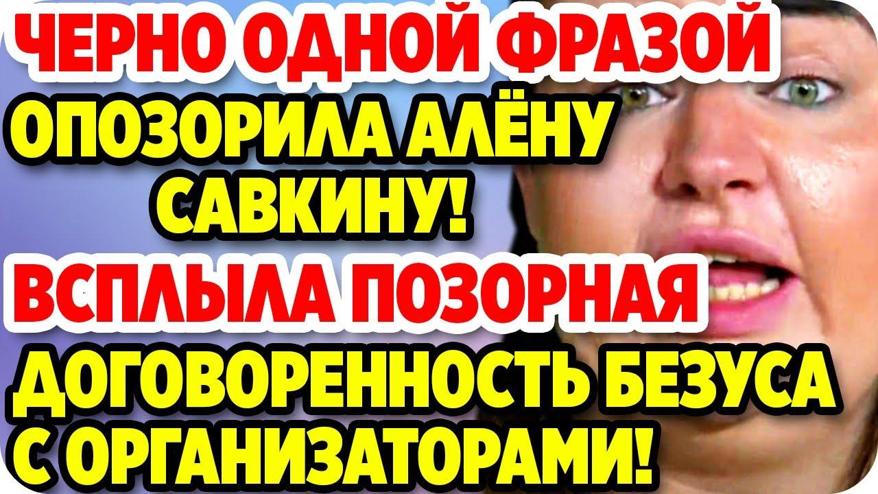 🔥 Саша Черно опозорила Алёну Савкину! ДОМ 2 НОВОСТИ 5 июля 2020.