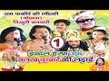 bhojpuri nautanki | indal haran vol. 1 | bhojpuri nautanki chikhu  Picture