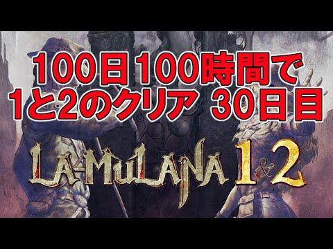 【第30日目】la-mulana(ラ・ムラーナ)-1-2-発売決定記念-100日で1と2のクリアを目指す攻略実況-迷いの門を粘り続ける