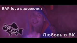 Любовь в ВК (RAP песня про любовь XXI века) Сэр Карась