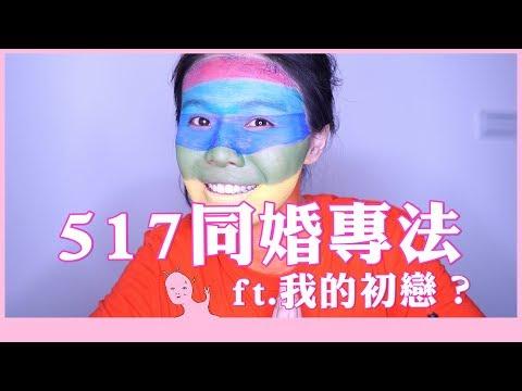517同婚專法|性別教育|把我的初戀還來啊!