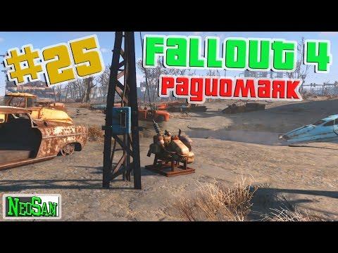 Fallout 4 - Радиомаяк #25