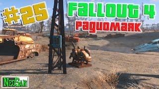 Fallout 4 - Радиомаяк 25
