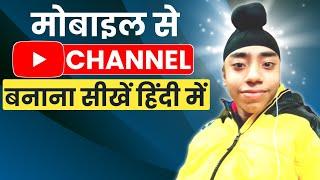 Wie Sie Einen Youtube-Kanal Erstellen | यूट्यूब चैनल कैसे बनायें | Von J-Tech | Schritt für Schritt