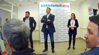 Открытие штаба Навального в Уфе - часть 2.