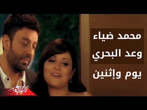 Youm We Etnin - Mohamed Diaa يوم واتنين - محمد ضياء ووعد #1