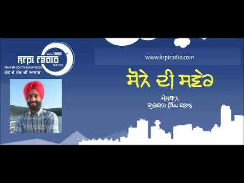 10 Sep 2017 || Sone Di Saver Show || Host Prof. Gurbaj Singh Brar || KRPI 1550AM
