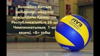 Алтай - Алматы. Волейбол Ұлттық шеберлері.
