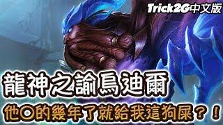 Trick2G- *龍神之諭* 烏迪爾終於有新造型啦!等等 這是甚麼鬼?!(中文字幕) -LoL英雄聯盟