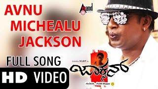 avnu-michaelu-jackson-song-feat-duniya-vijay-pavana-gowda-new-kannada