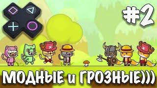 Ударный отряд КОТЯТ из STEAM 2 серия Мультик ИГРА Strike Force Kitty