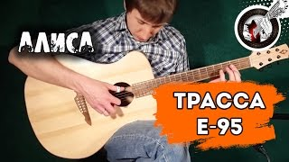Download Трасса Е-95 на гитаре (Алиса) | Фингерстайл. Урок + табы Mp3 and Videos