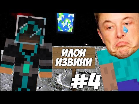 УЛЕТЕЛ НА ЛУНУ БЕЗ ИЛОНА \\ Приключения Илона Маска в Minecraft #4