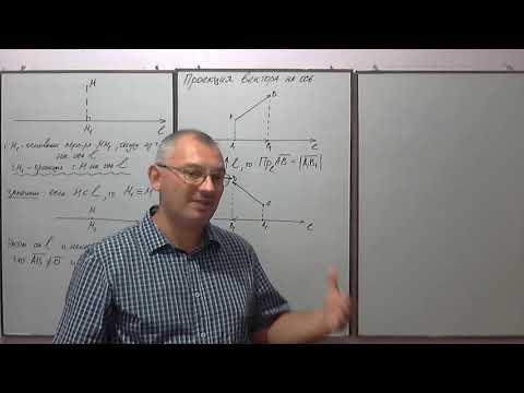 Проекция вектора на ось (часть 1). Высшая математика.