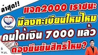 ตอบชัด!! แจกเงินเราชนะ 2000 ล่าสุด เปิดลงทะเบียนใหม่ไหม ส่วนคนได้ 7000แล้ว ต้องยืนยันสิทธิรับเงินไหม