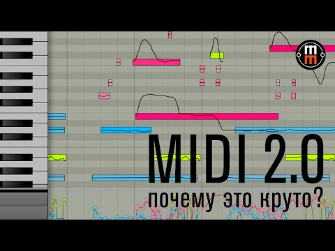 MIDI 2.0 за 5 минут (обзор возможностей обновленного протокола)