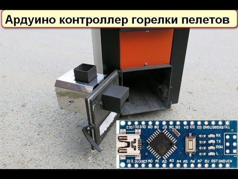 Ардуино контроллер горелки пелетов