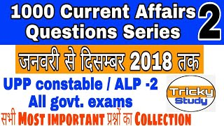 Top 1000 current affairs 2018 | 2018 complete current affairs | UPP / ALP - 2 / IBPS PO, clerk